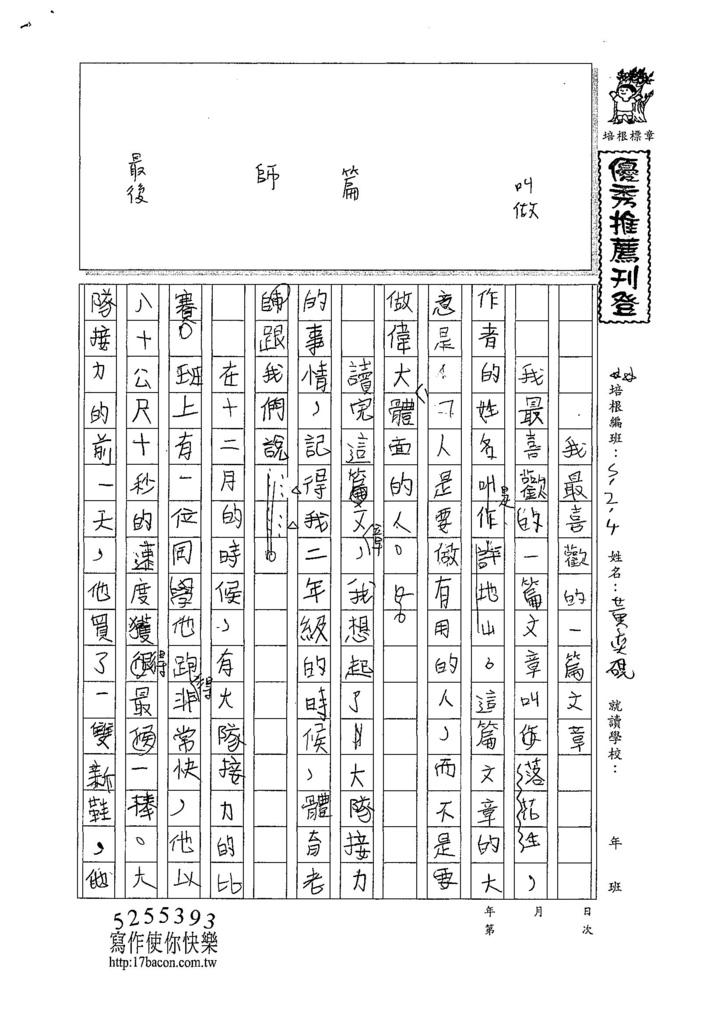 107W4203黃奕硯 (1).jpg