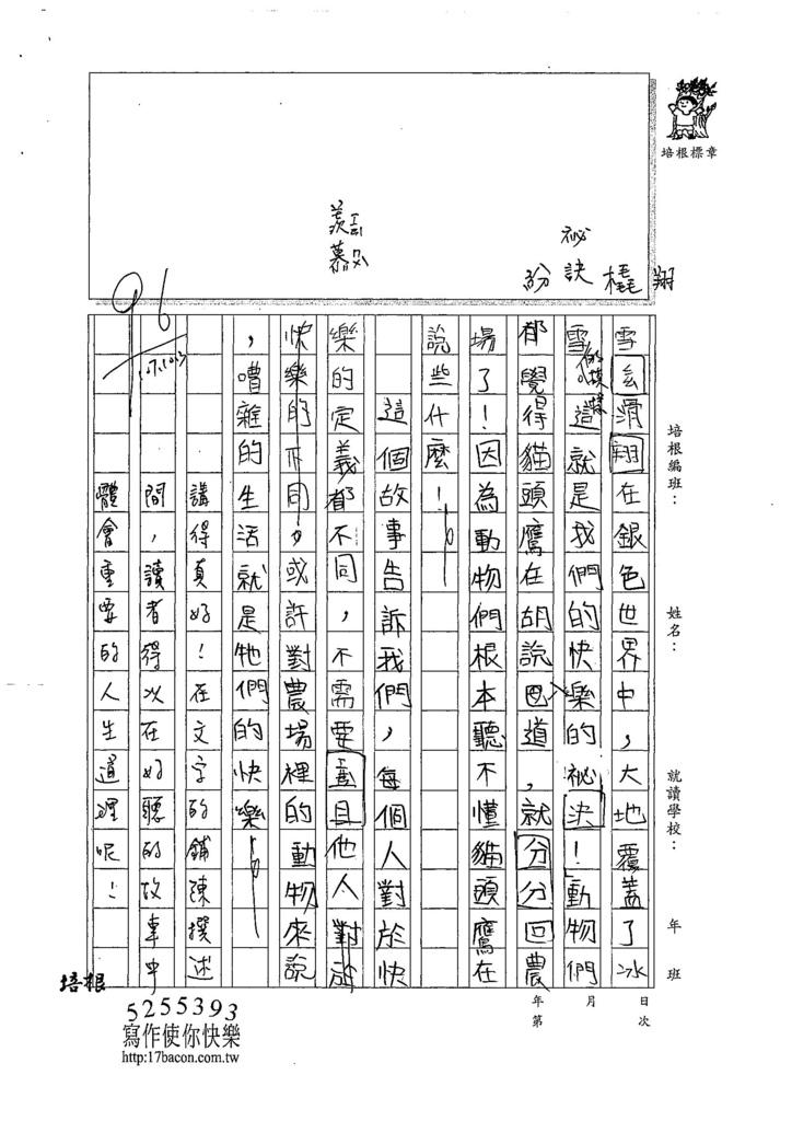 107W5203林子筠 (3).jpg