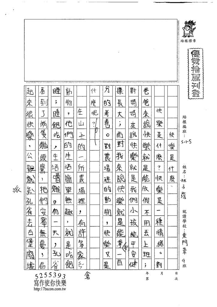 107W5203林子筠 (1).jpg