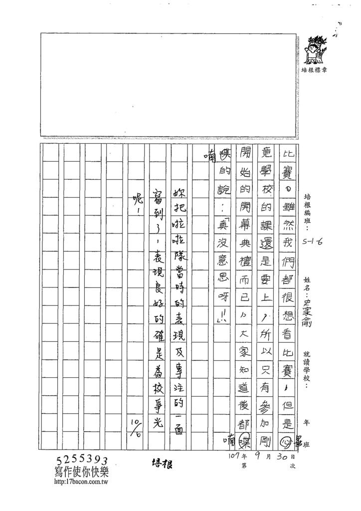 107W6203史家俞 (2).jpg