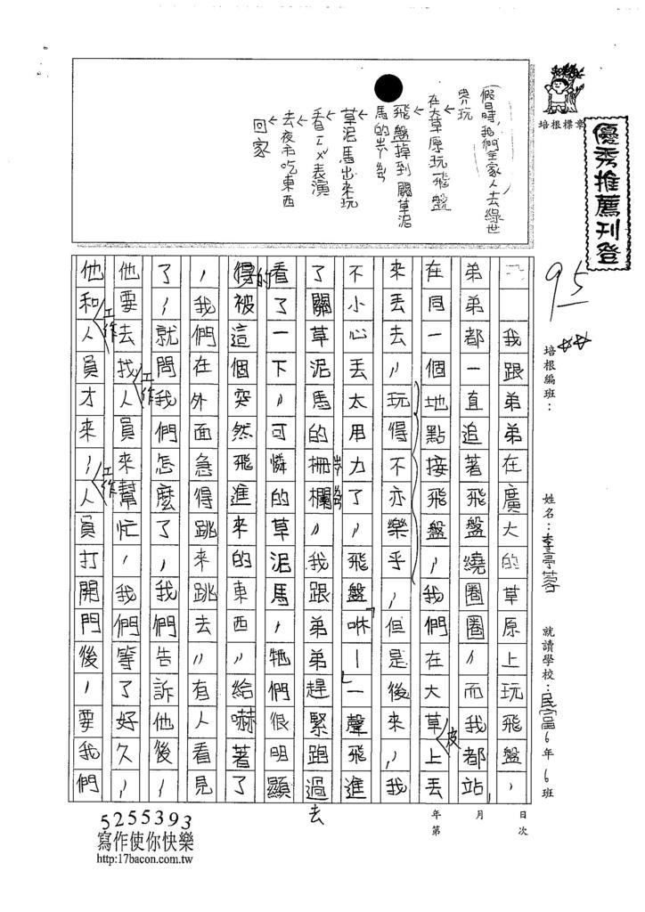 107W6203李亭蓉 (1).jpg