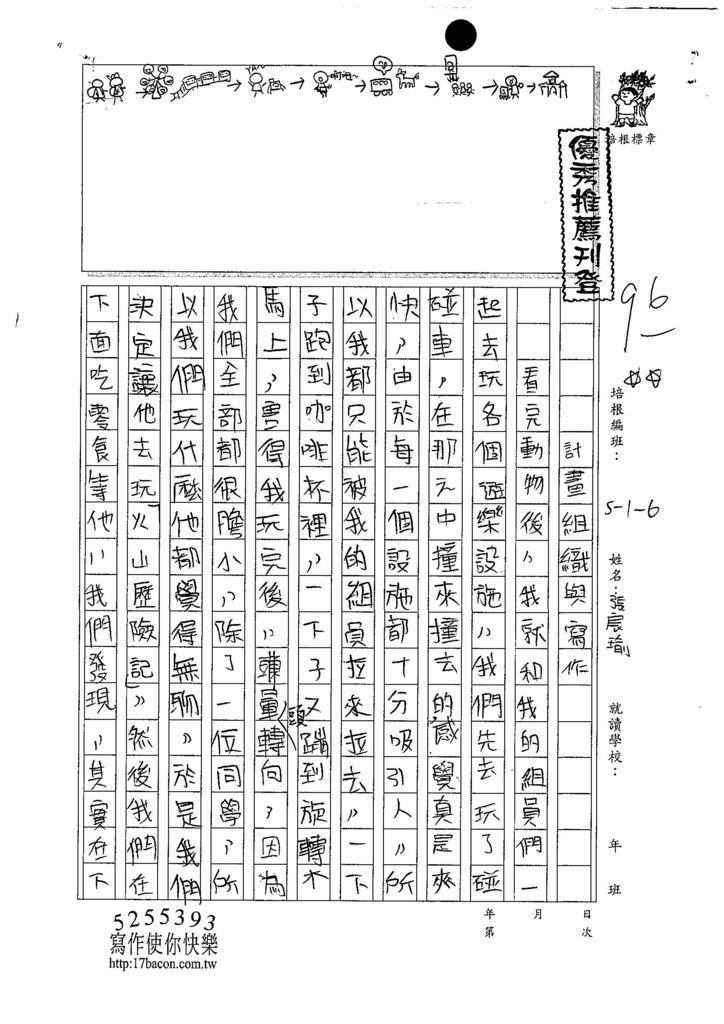 107W6203張宸瑜 (1).jpg