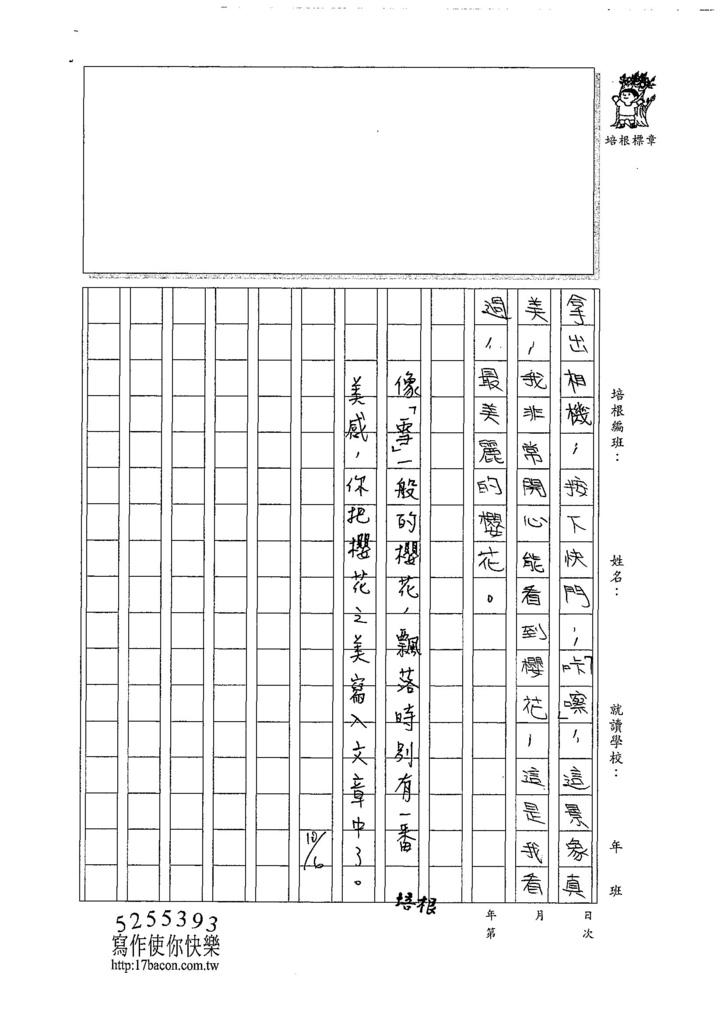 107W6203黃奕甯 (2).jpg