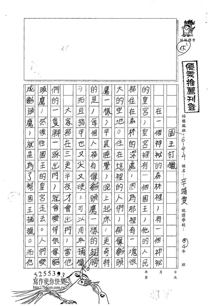 107W4204辛靖雯 (1).jpg