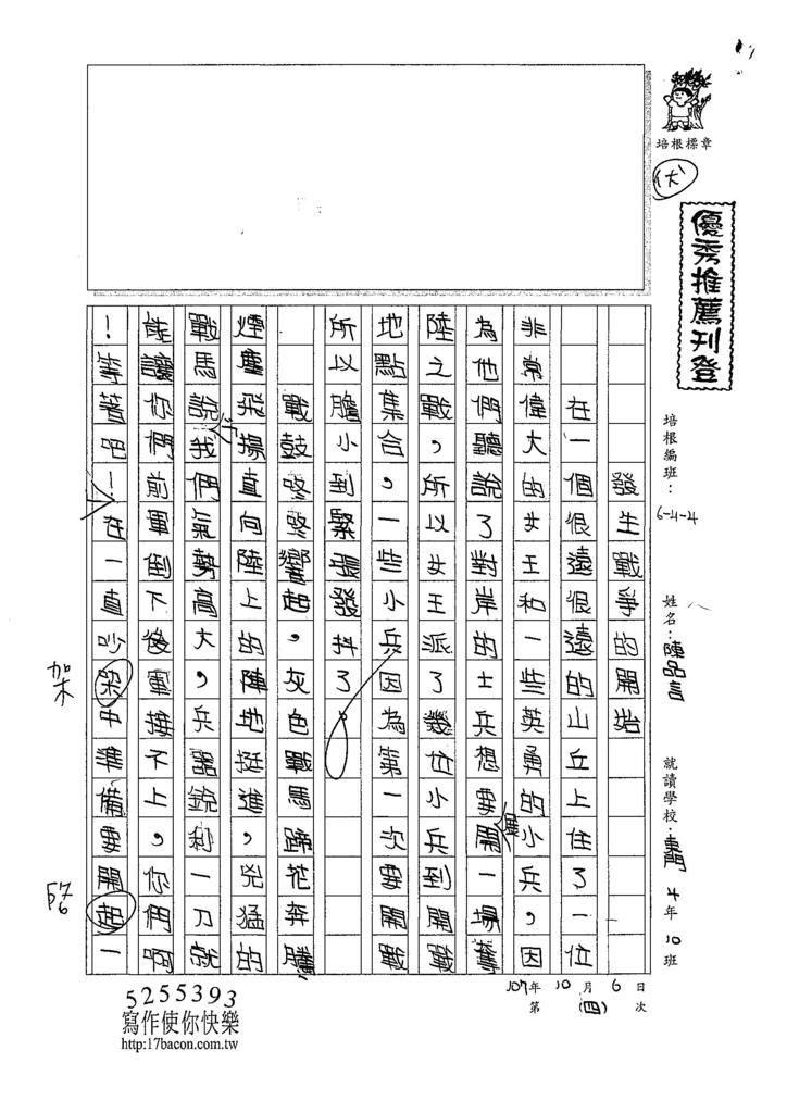107W4204陳品言 (1).jpg