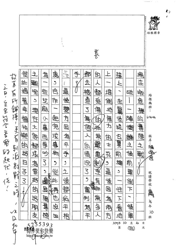 107W4204陳品言 (2).jpg