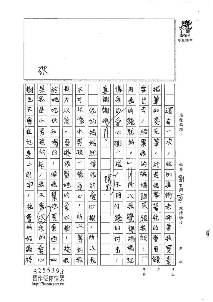 107W5204劉育寧 (2).jpg