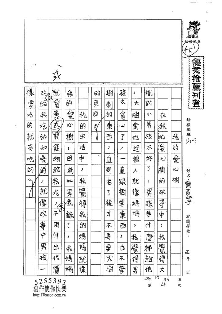 107W5204劉育寧 (1).jpg