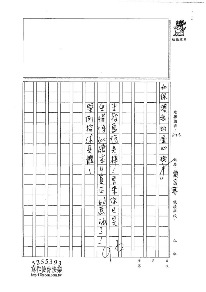 107W5204劉育寧 (3).jpg