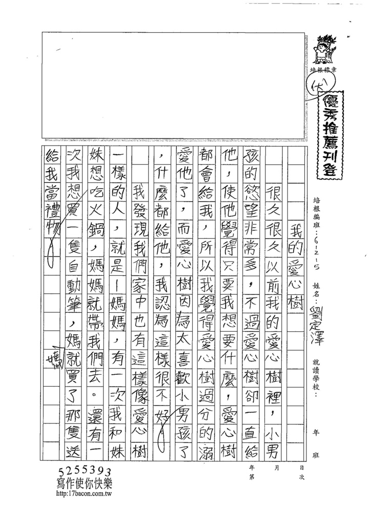 107W5204劉定澤 (1).jpg