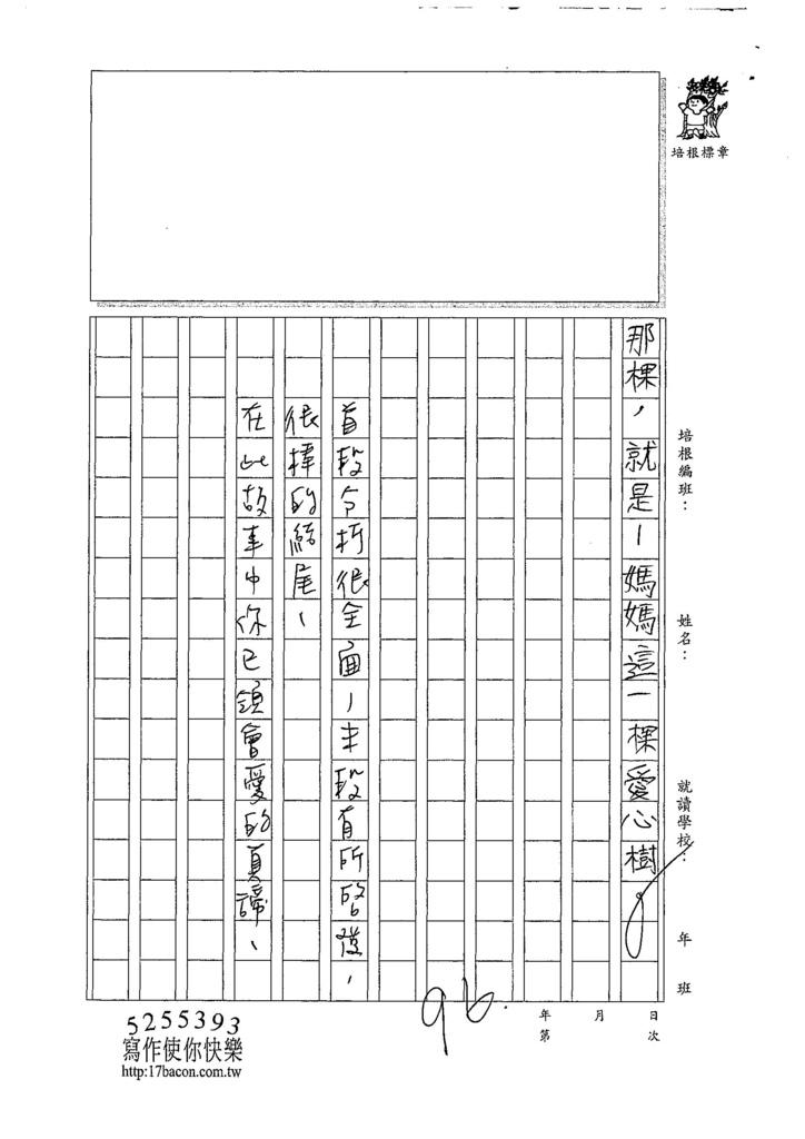 107W5204劉定澤 (3).jpg