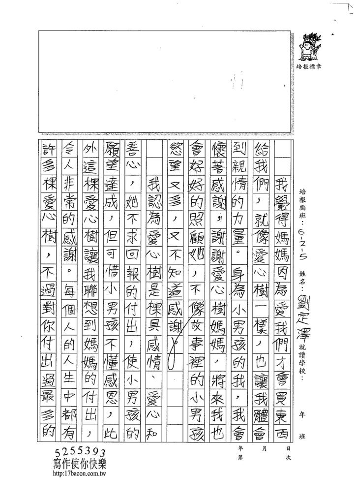 107W5204劉定澤 (2).jpg