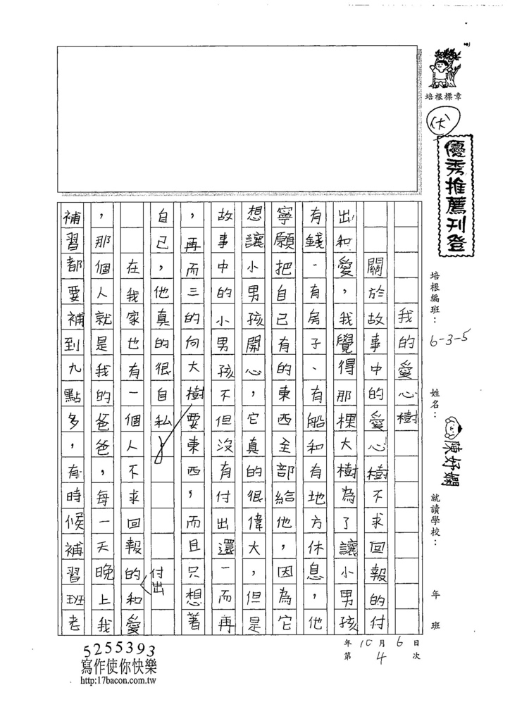 107W5204陳妤嫻 (1).jpg