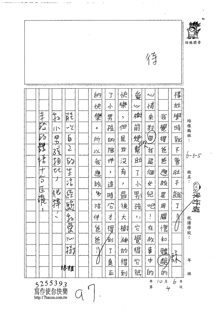 107W5204陳妤嫻 (3).jpg