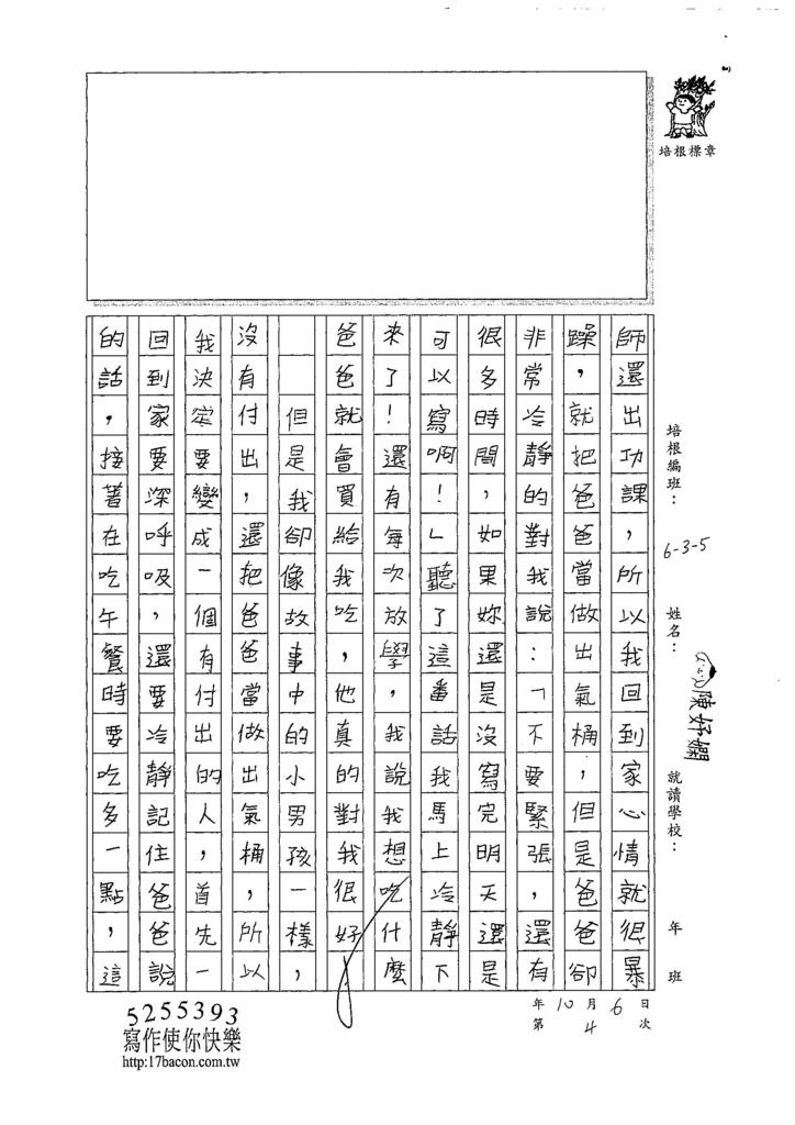 107W5204陳妤嫻 (2).jpg
