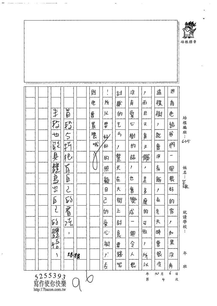 107W5204陳芷琳 (3).jpg