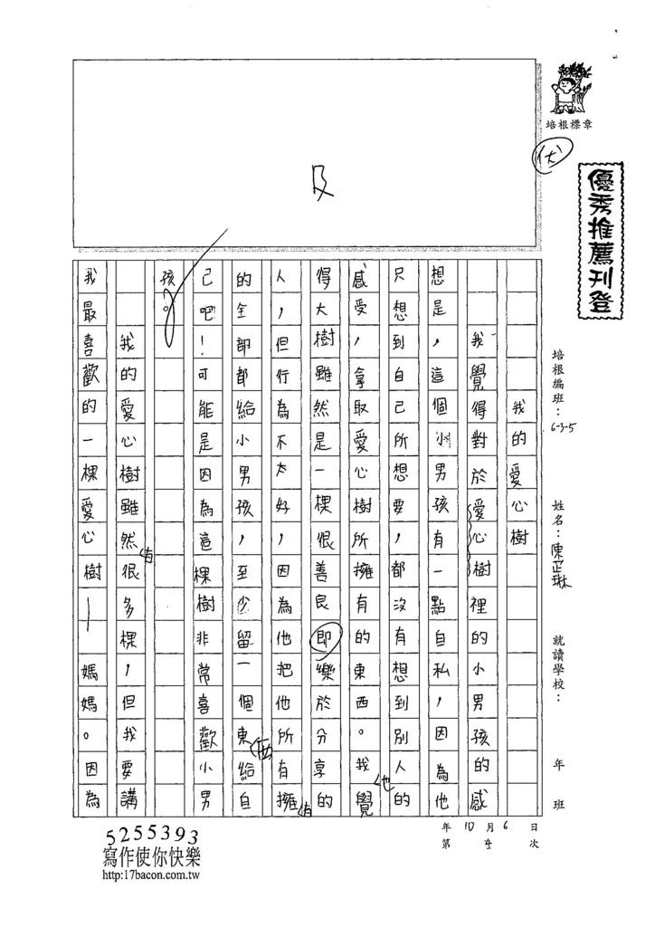 107W5204陳芷琳 (1).jpg