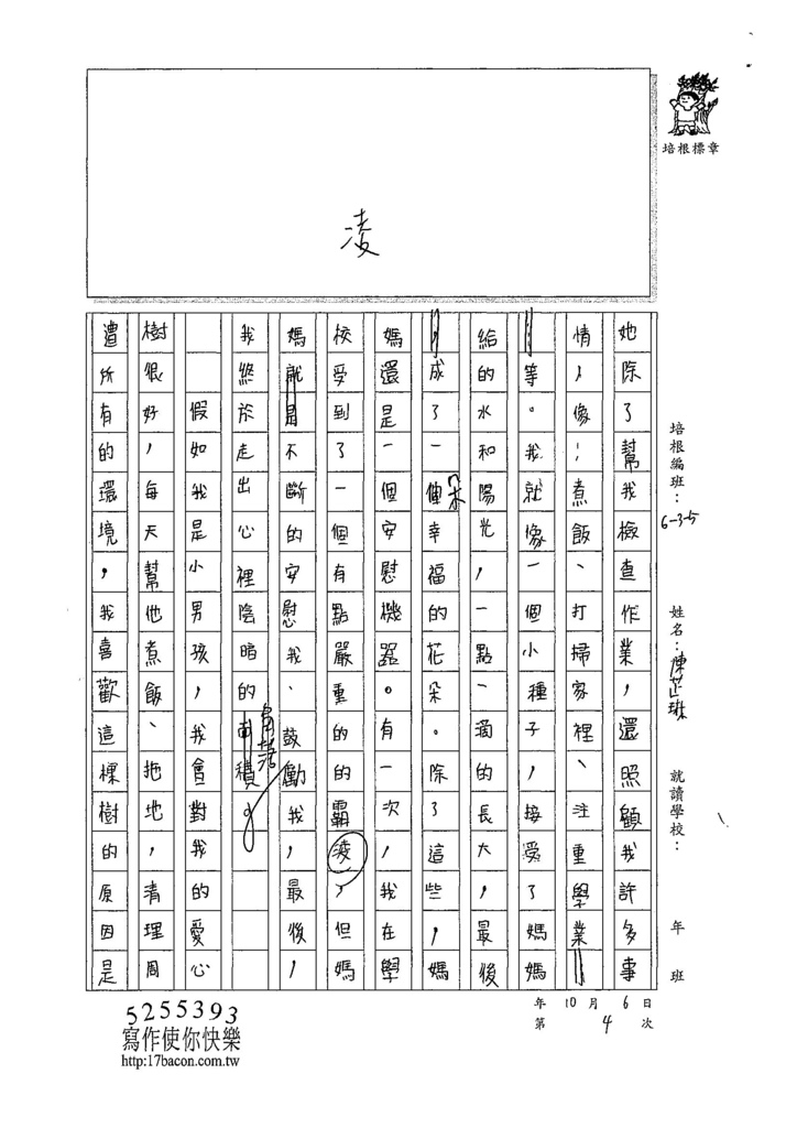 107W5204陳芷琳 (2).jpg