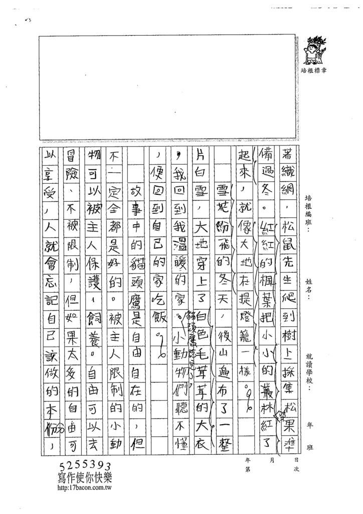 107W5203郭佳穎 (3).jpg