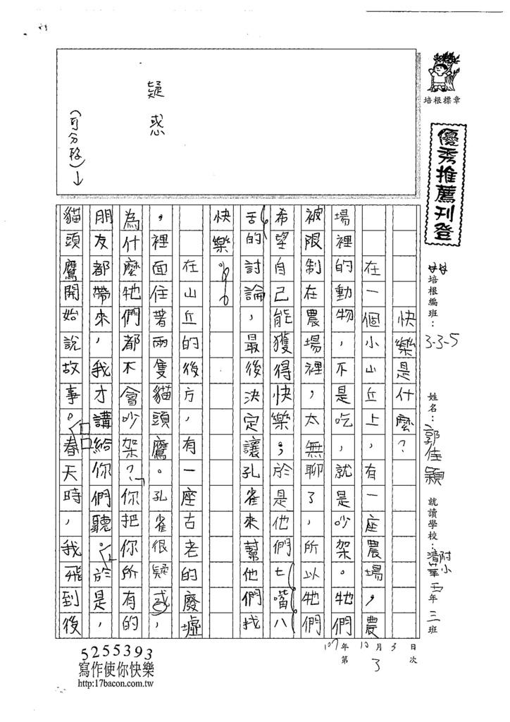 107W5203郭佳穎 (1).jpg