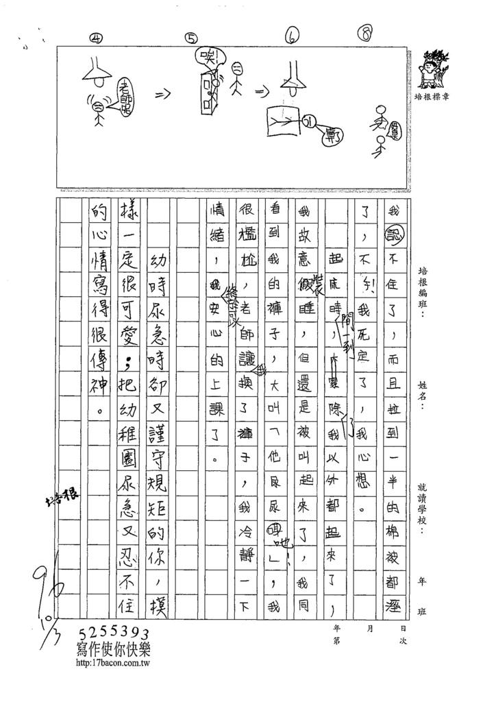 107W6203柯昱煒 (2).jpg