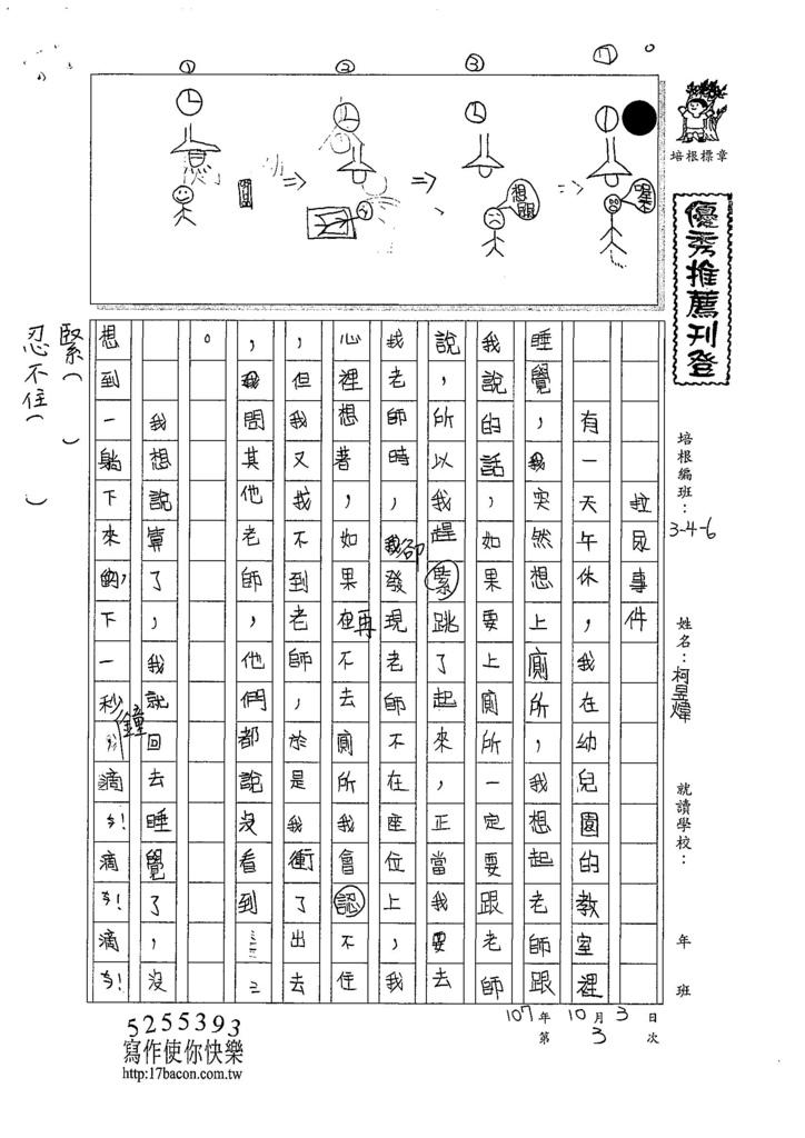 107W6203柯昱煒 (1).jpg