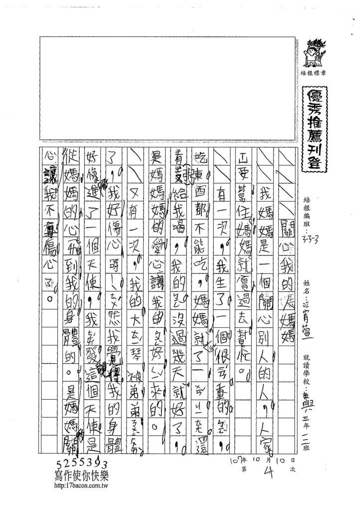 107W3204江宥萱 (1).jpg