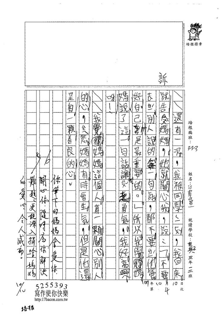 107W3204江宥萱 (2).jpg