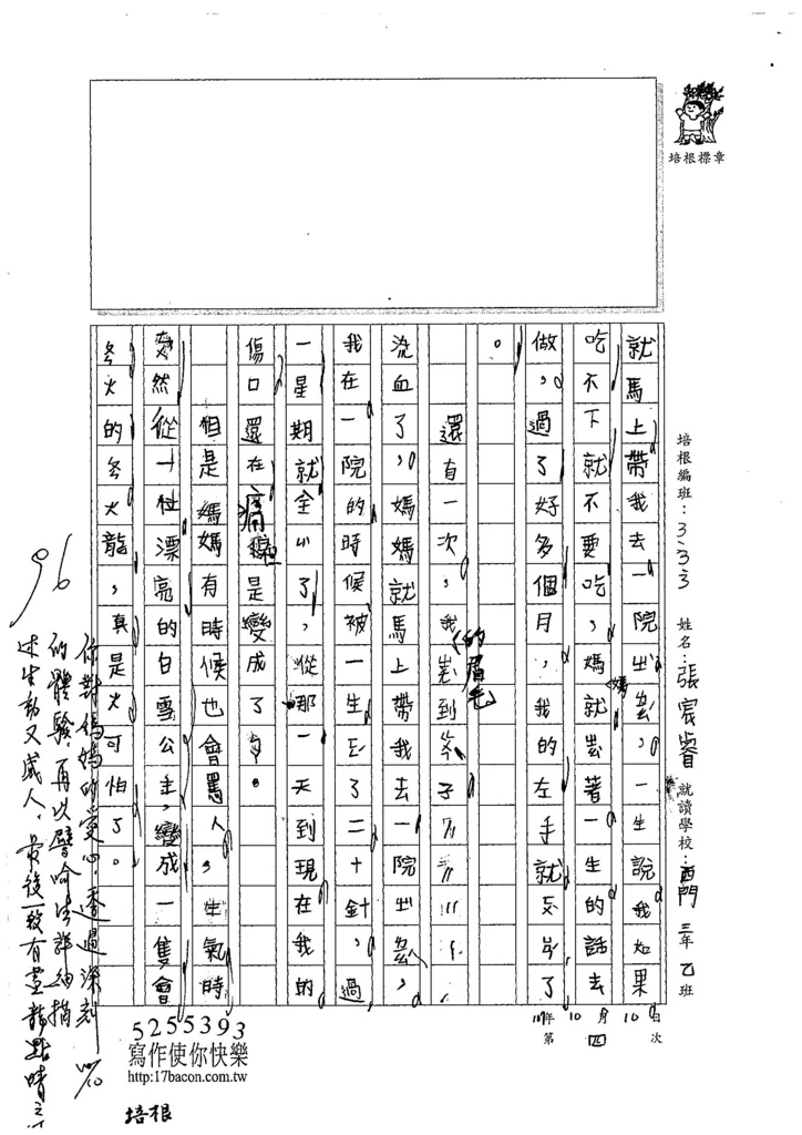 107W3204張宸睿 (2).jpg