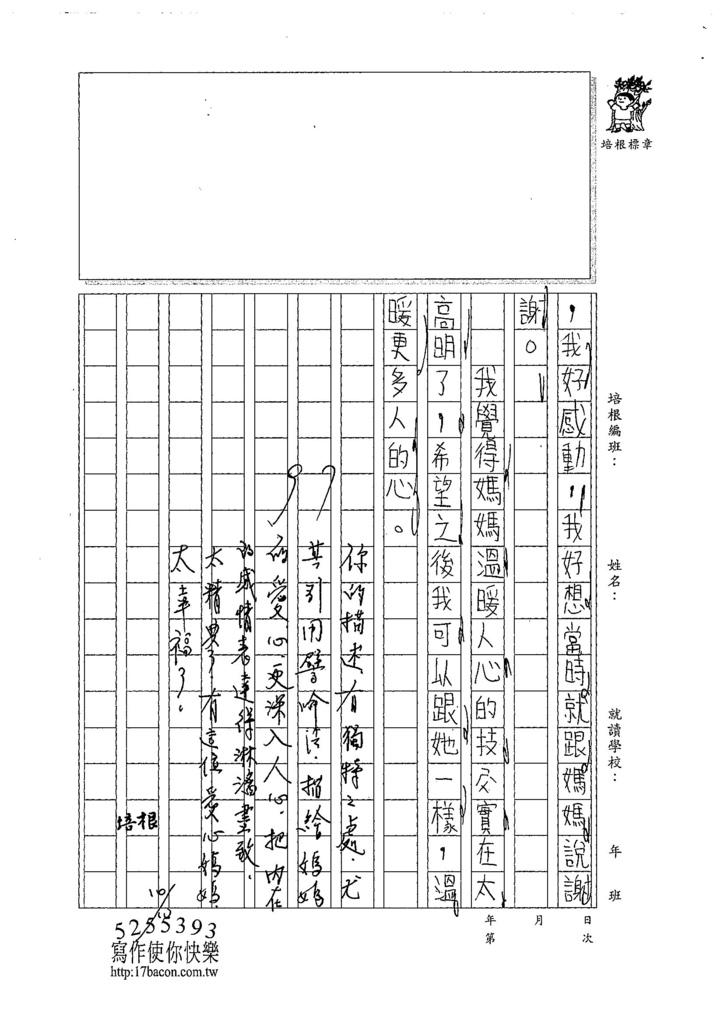 107W3204閔懷禛 (3).jpg