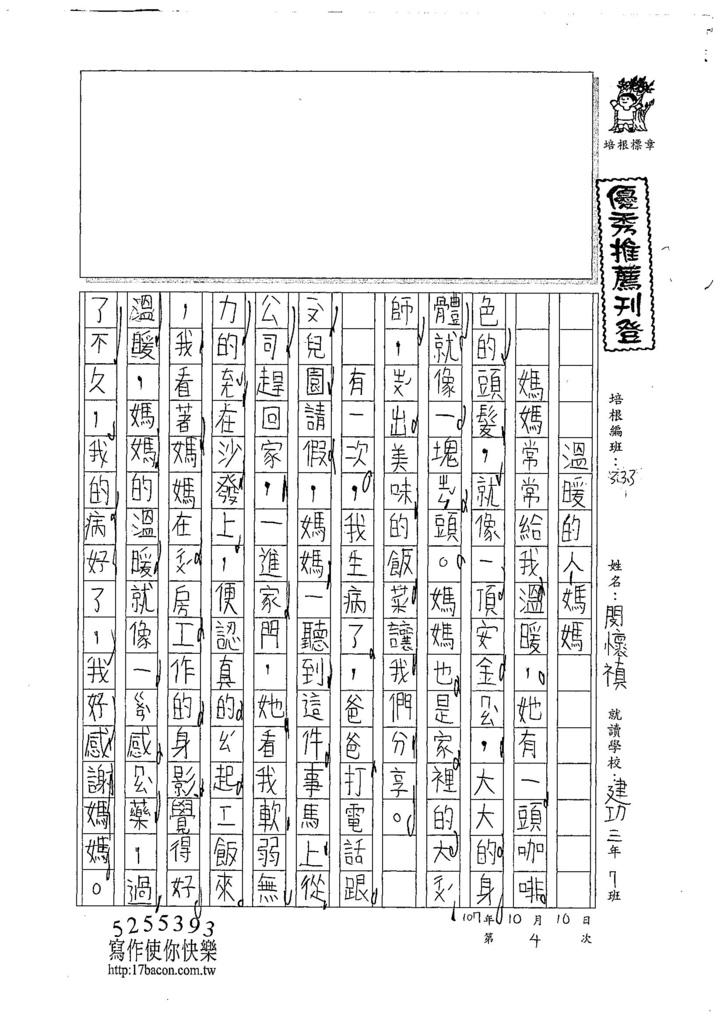 107W3204閔懷禛 (1).jpg