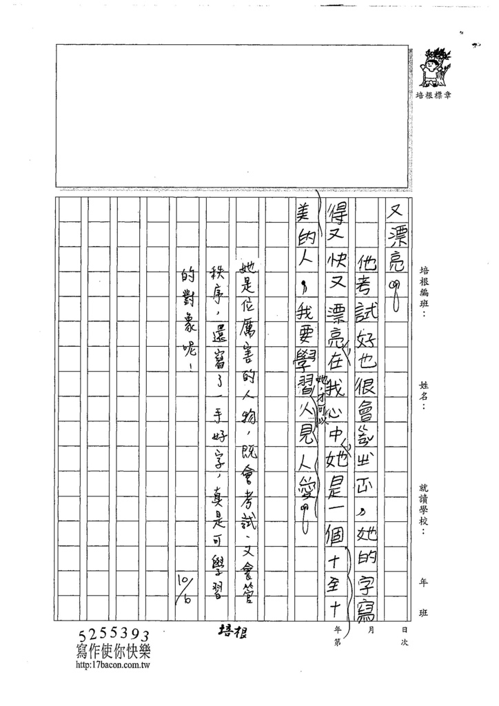 107W3204陳盈羽 (2).jpg