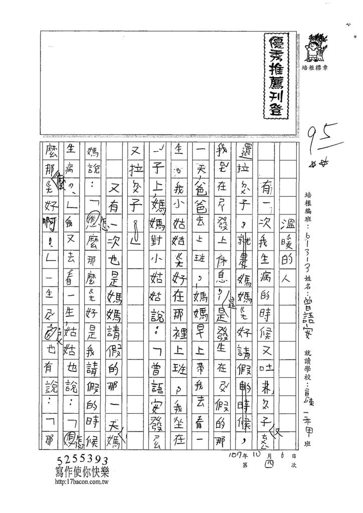 107W3204曾語安 (1).jpg