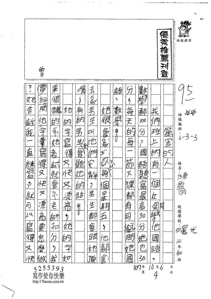 107W3204陳盈羽 (1).jpg