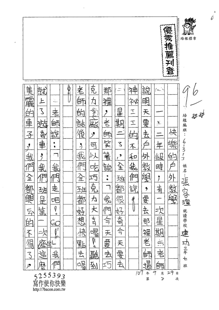 107W3203張容瑄 (1).jpg