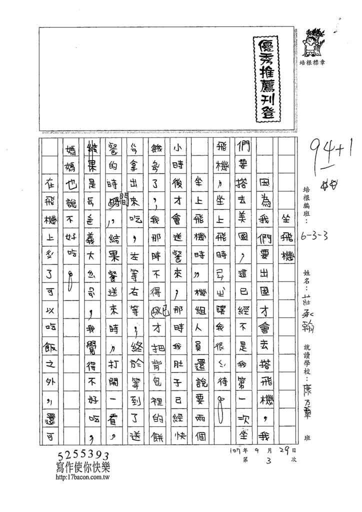 107W3203莊承翰 (1).jpg
