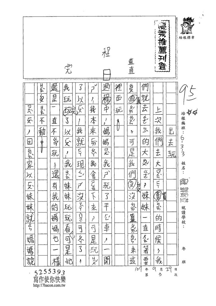 107W3203劉宥萱 (1).jpg