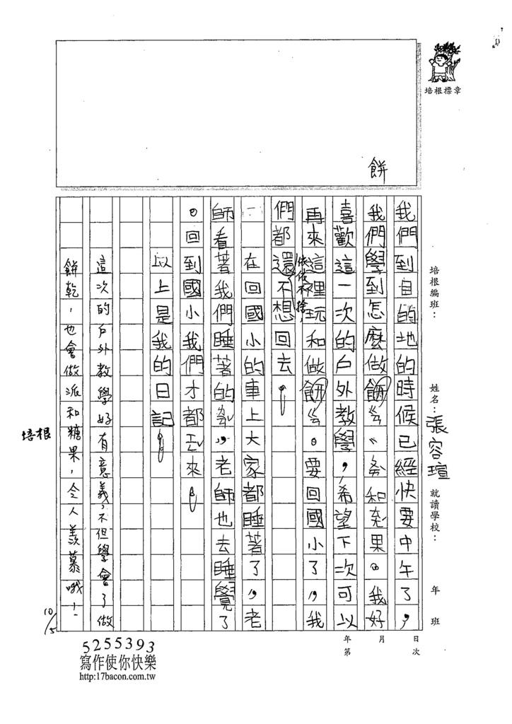 107W3203張容瑄 (2).jpg