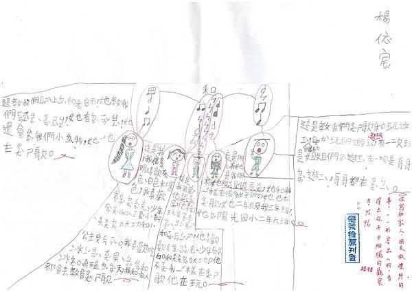 107WB203楊依宸.jpg