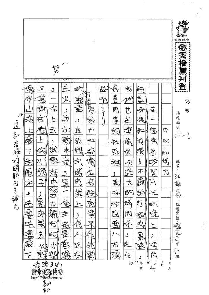 107W6204江振豪 (1).jpg