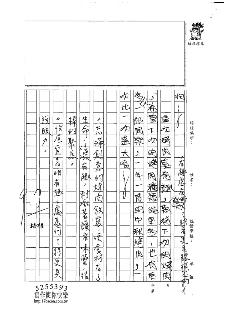 107W6204江振豪 (3).jpg