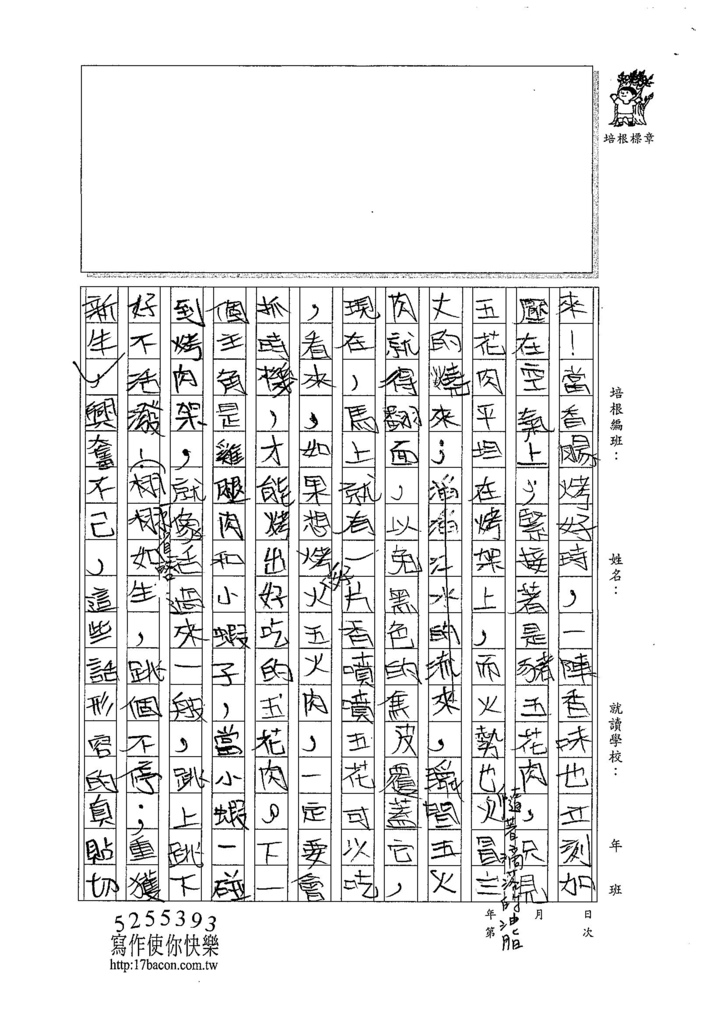 107W6204江振豪 (2).jpg