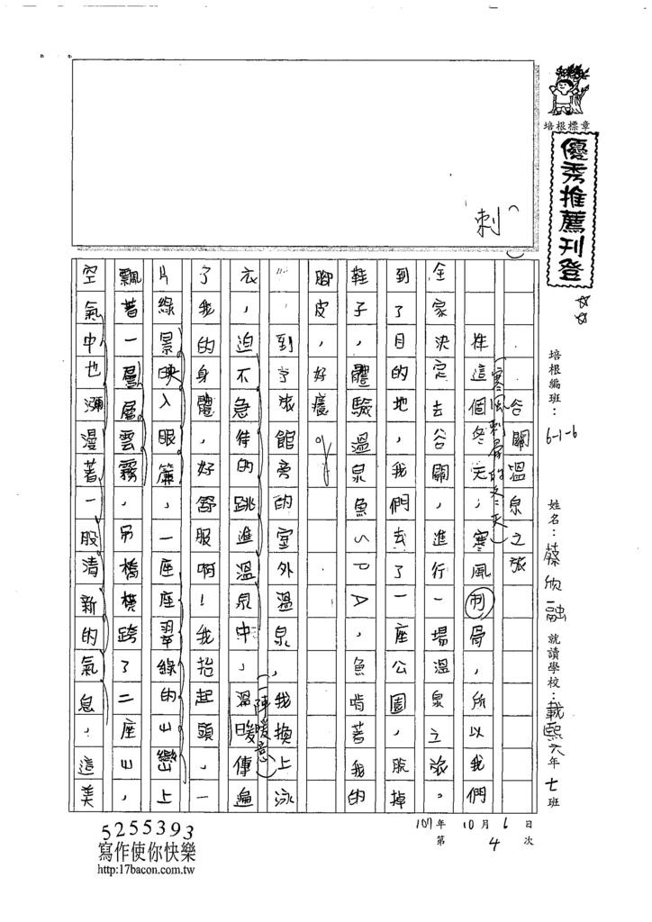 107W6204蔡欣融 (1).jpg