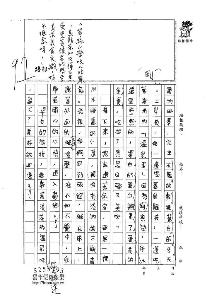 107W6204蔡欣融 (2).jpg