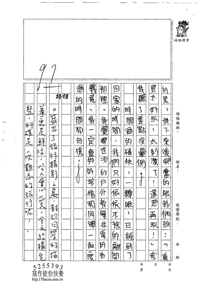 107W6204張宸瑜 (3).jpg