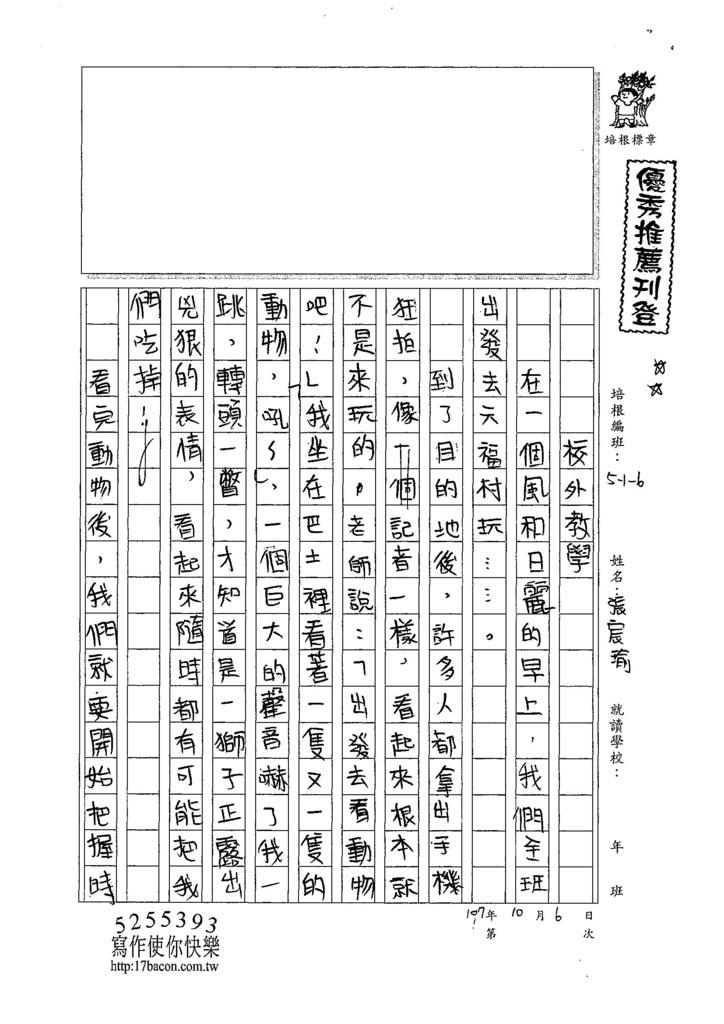 107W6204張宸瑜 (1).jpg