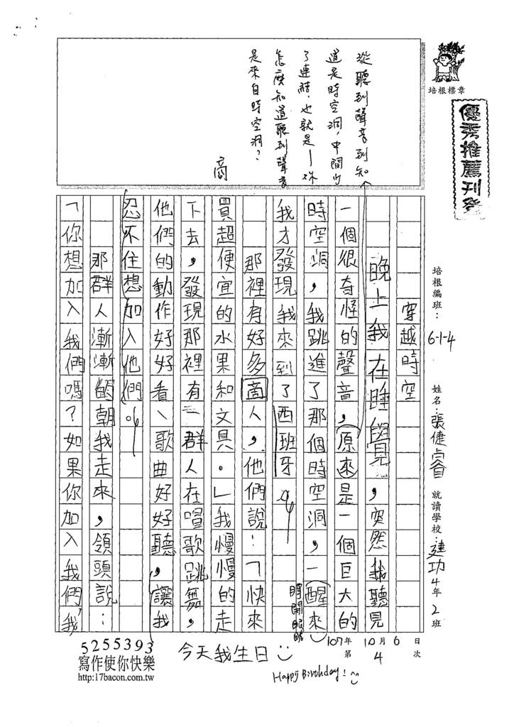 107W4204張倢睿 (1).jpg