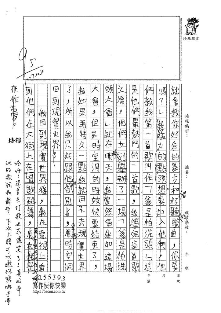 107W4204張倢睿 (2).jpg