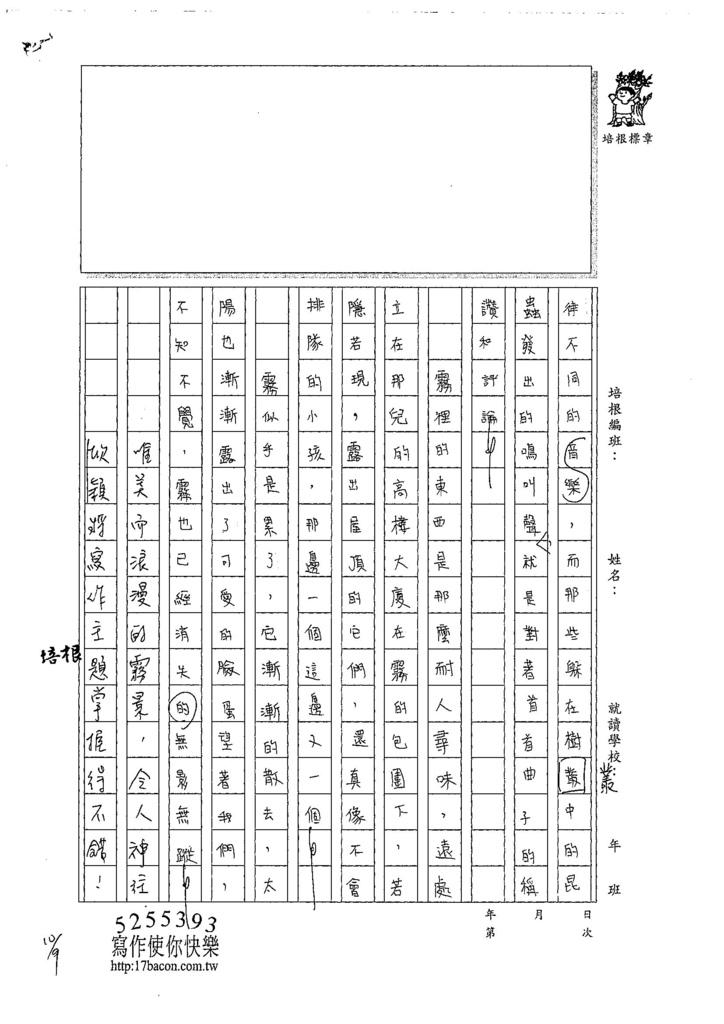 107WA204林欣穎 (2).jpg