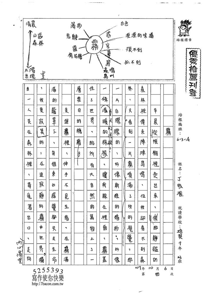 107WA204丁牧淮 (1).jpg